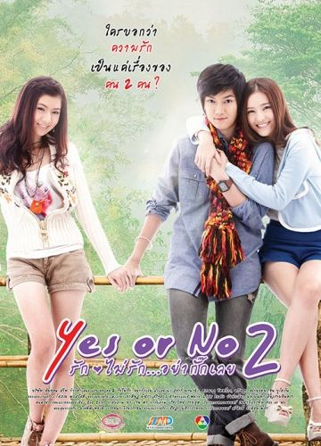Да или нет 2 / Yes or No 2: Rak Mai Rak Ya Kak Loei