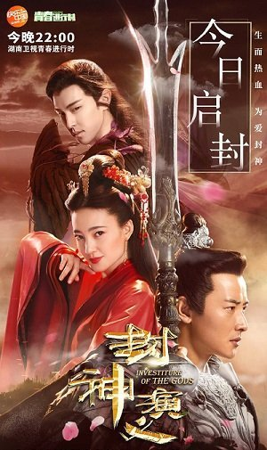 Боги / The Gods / Feng Shen / Investiture of the Gods/ Feng Shen Yan Yi