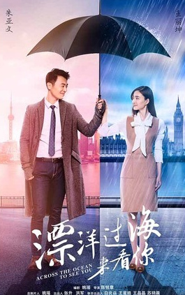 Через океан, чтобы увидеть тебя / Across the Ocean to See You / Piao Yang Guo Hai Lai Kan Ni