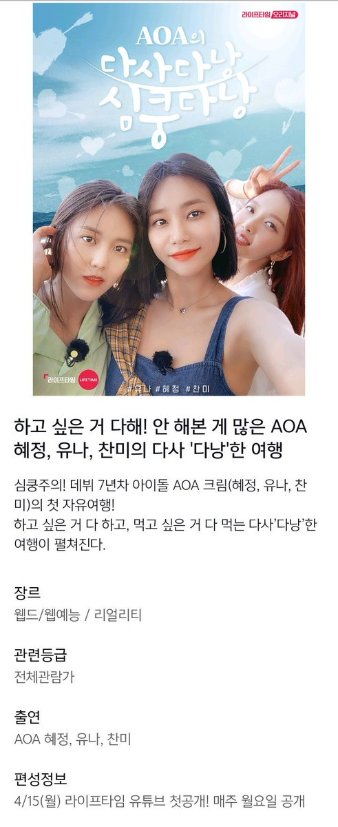 Между нами, AOA во Вьетнаме / Between Us, AOA in Vietnam