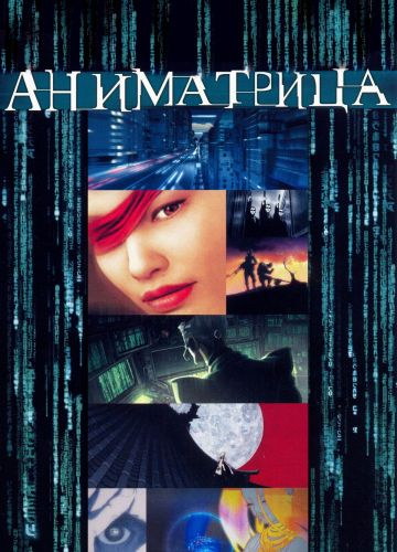 Аниматрица / The Animatrix