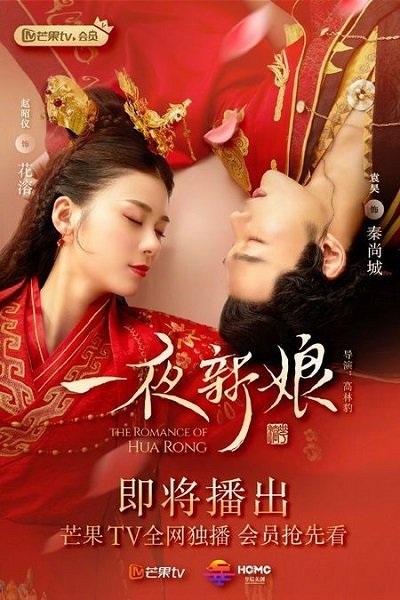 Невеста на одну ночь / The Romance of Hua Rong / Yi Ye Xin Niang
