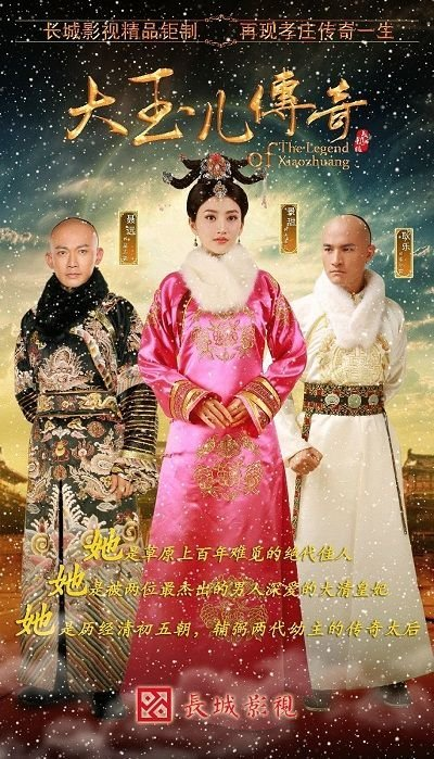 Легенда о Сяочжуан / The Legend of Xiaozhuang / Da Yu Er Chuan Qi
