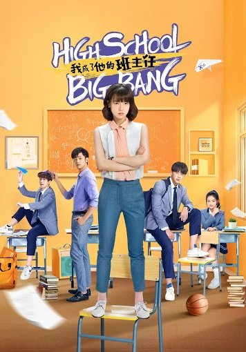 Большой школьный взрыв / High School Big Bang / Wo cheng le ta de ban zhu ren