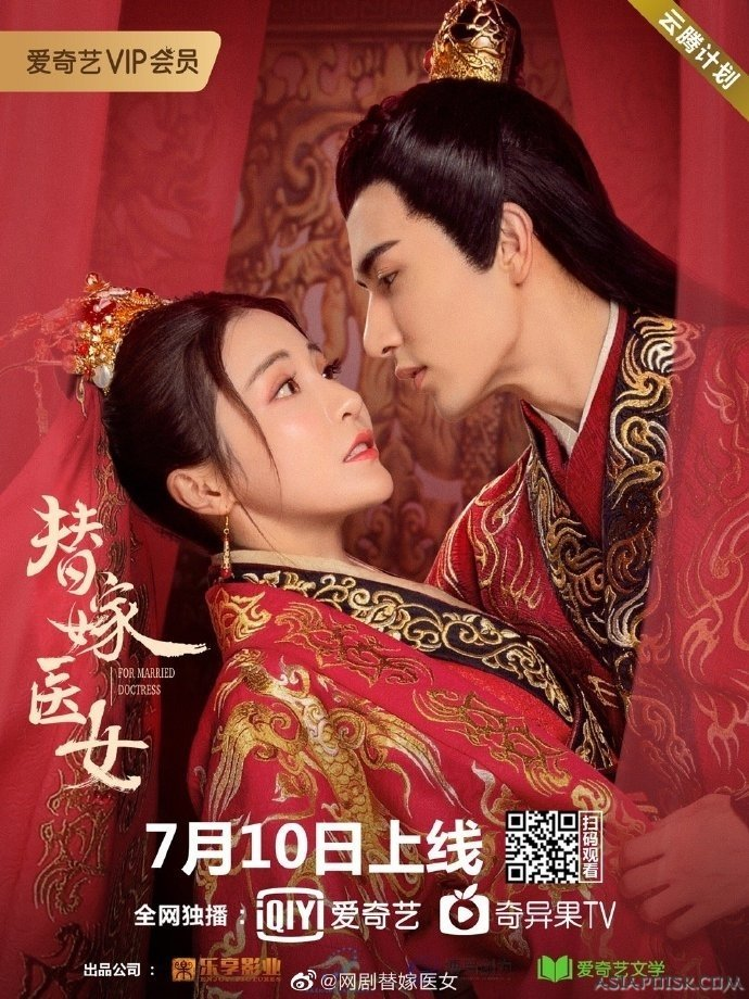Замуж за императора / For Married Doctress / Ti Jia Yi Nv / The Wrong Royal Bride