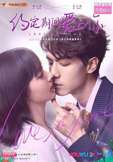 Любовь со временем / Любовь по контракту / Love in Time / Falling in Love With You in the Contract Period / Yue Ding Qi Jian Ai Shang Ni