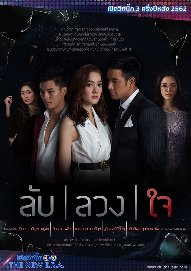 Тайна обманутого сердца (2019) / Lub Luang Jai / Lap Luang Jai / Secrets and Lies / Deceiving Love