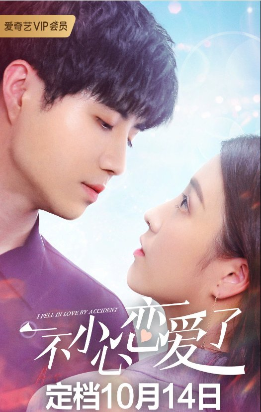 Я влюбилась случайно / I Fell in Love By Accident / Yi Bu Xiao Xin Lian Ai Le