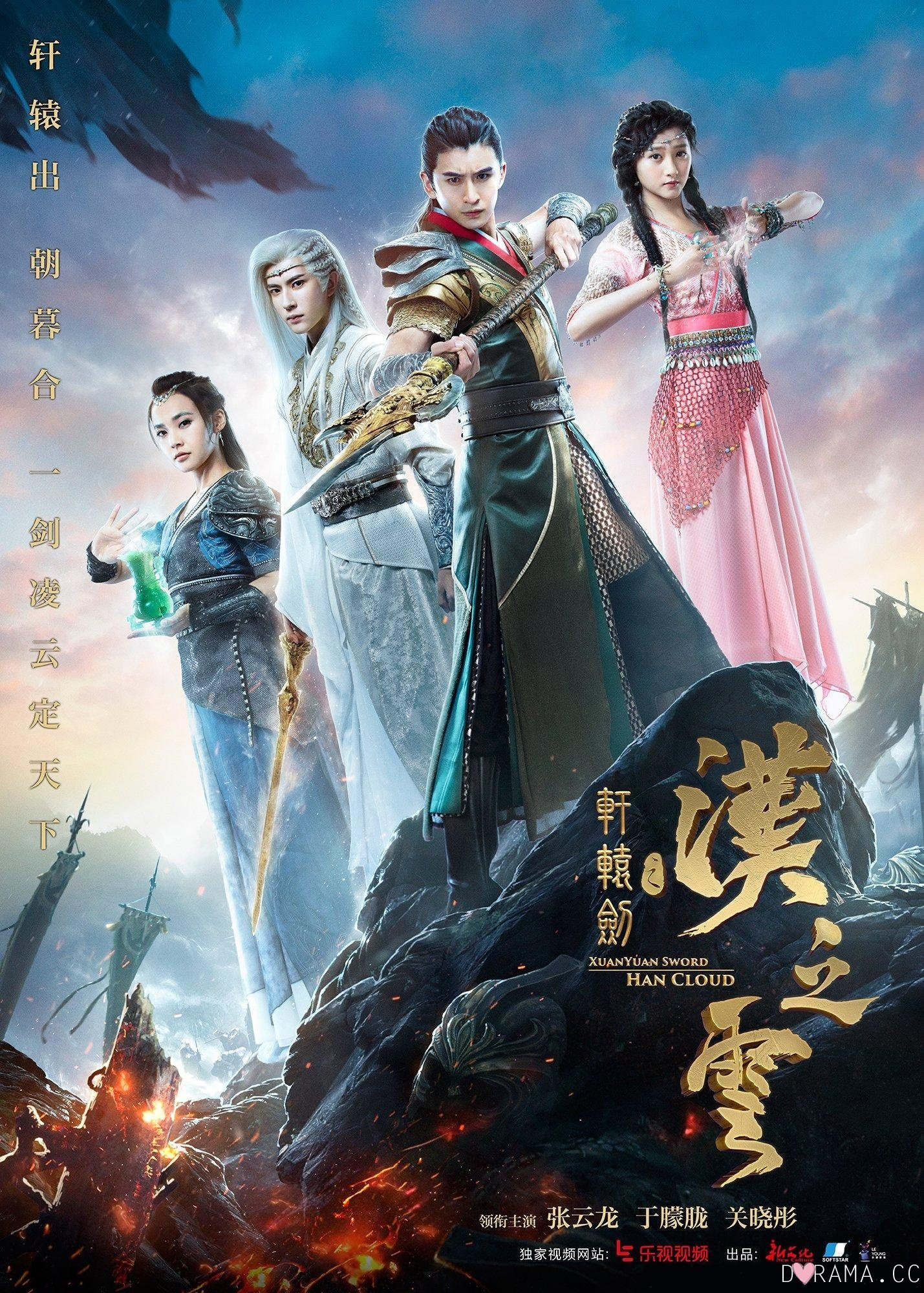 Меч Сюань Юаня: Легенда об облаках Хань | Xuan Yuan Sword Legend: The Clouds of Han | Xuan Yuan Jian Zhi Han Zhi Yun